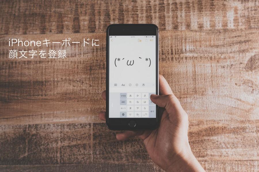 顔文字の入力が超捗る!iPhoneのキーボードに顔文字を辞書登録する方法!