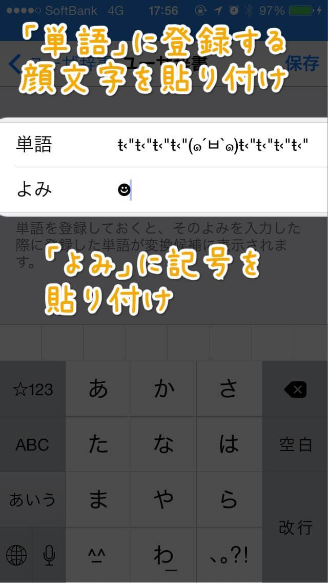 iPhoneのユーザー辞書に絵文字を登録する