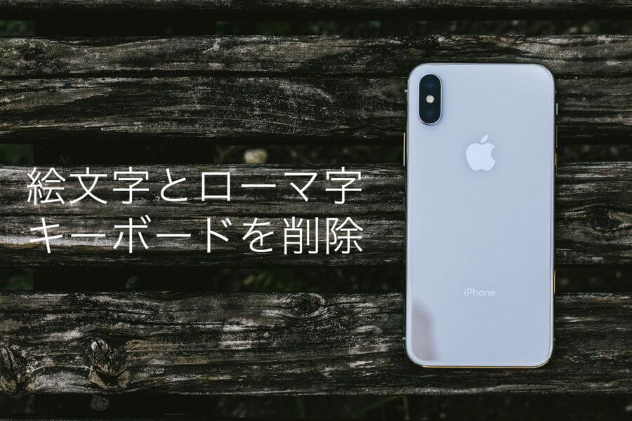 本当に必要?iPhoneから絵文字とローマ字のキーボードを削除する方法