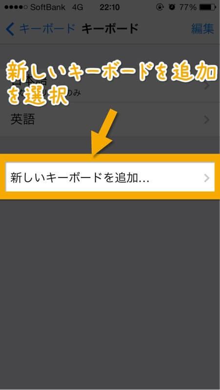iPhoneののキーボードを追加