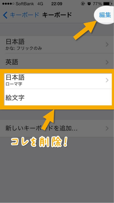 iPhoneのキーボード編集画面を開く