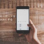 iPhoneの英語キーボードで大文字固定入力(Caps Lock)する方法