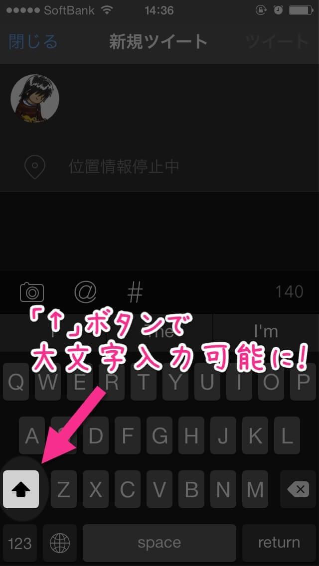iPhoneの英語キーボード左下の上矢印ボタンで大文字入力ができるようになる!