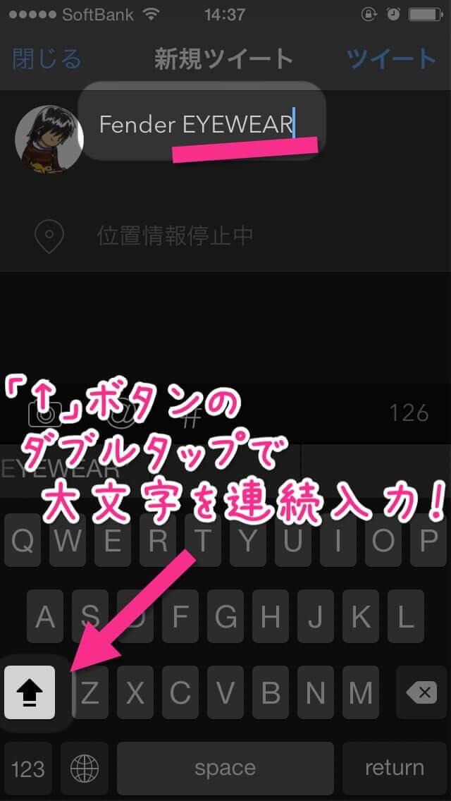 iPhoneの英語キーボード左下の上矢印ボタンをダブルタップすると大文字を連続入力できるようになる!