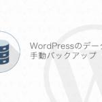 WordPressのデータをDBから手動でバックアップを取る方法