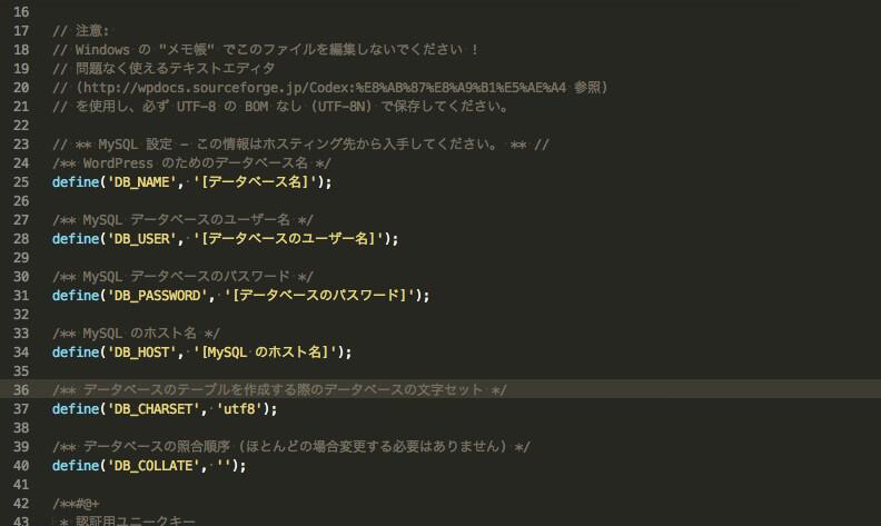 wp-configでデータベースのユーザー名とパスワードを確認