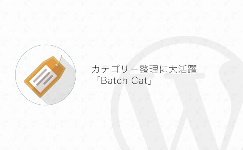 【WordPress】カテゴリー整理に大活躍!カテゴリーを一括設定できるプラグイン「Batch Cat」