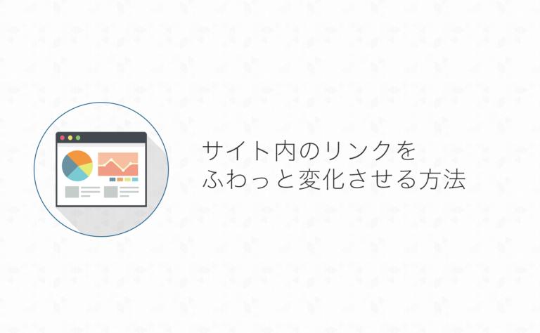 【CSS】たった1行!リンクの色をふわっとゆっくり変化させる方法