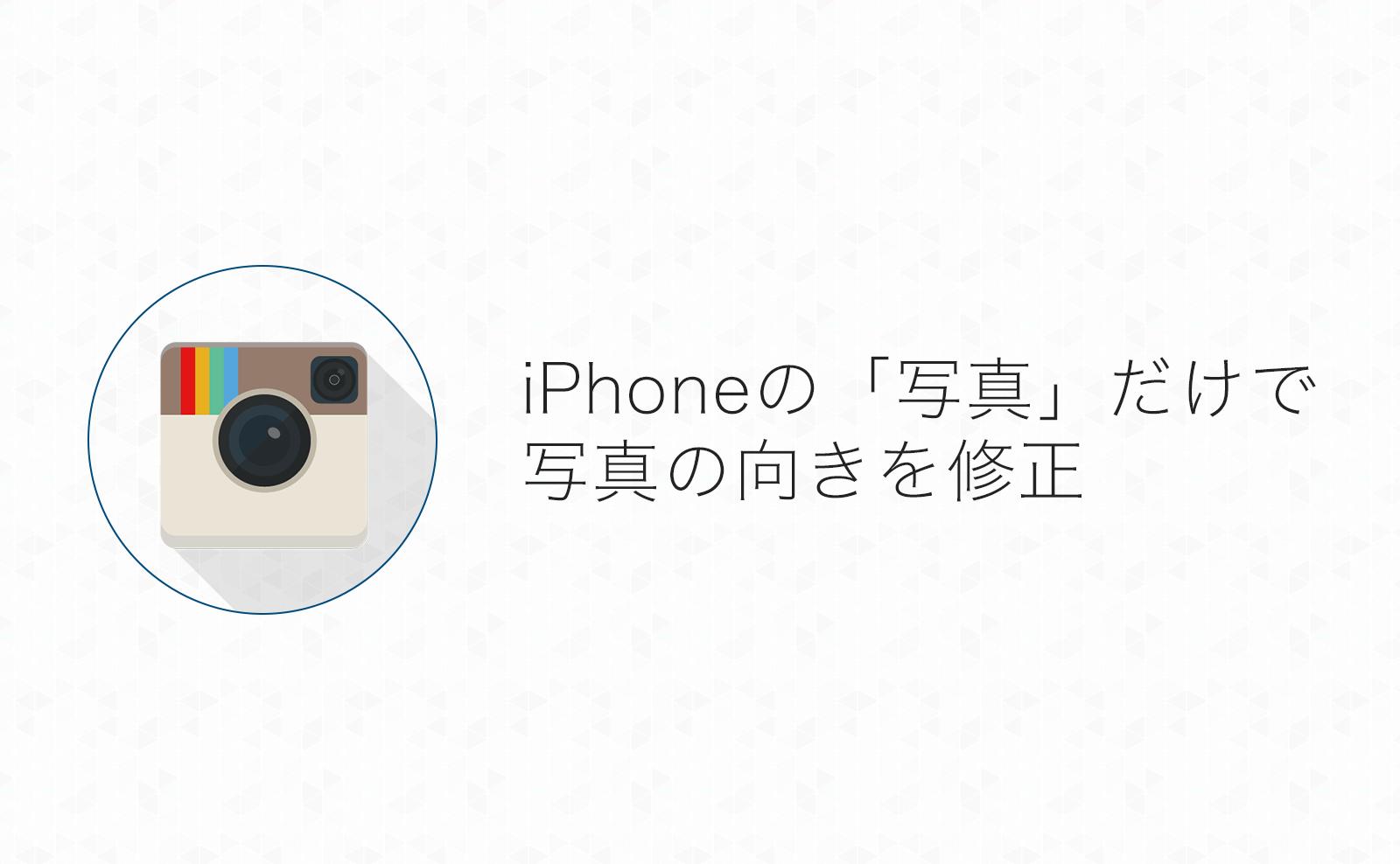 アプリ不要!iPhoneのカメラロールで写真や画像の向きを修正する方法!