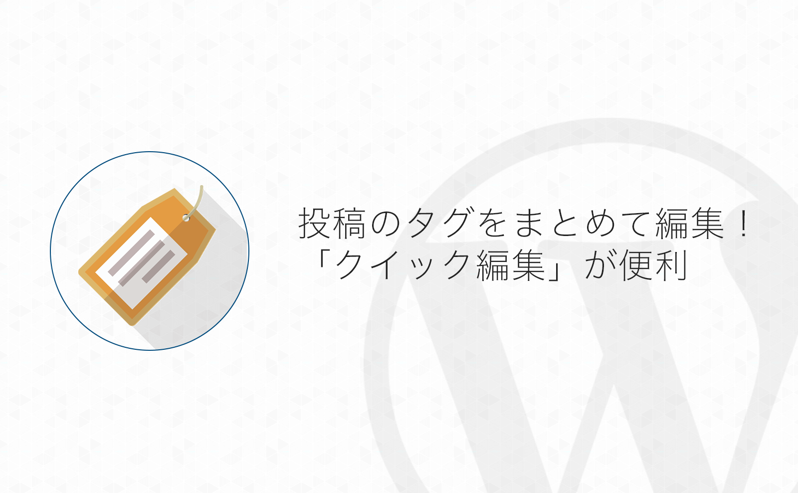 【WordPress】ちょっとした小技!タグの一括編集には「クイック編集」が便利