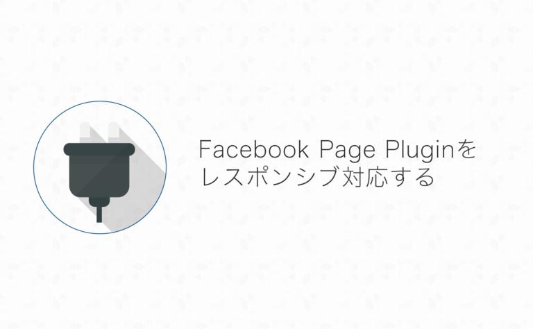 Facebookページの投稿をサイトに表示する「Page Plugin」を完全レスポンシブ対応する方法