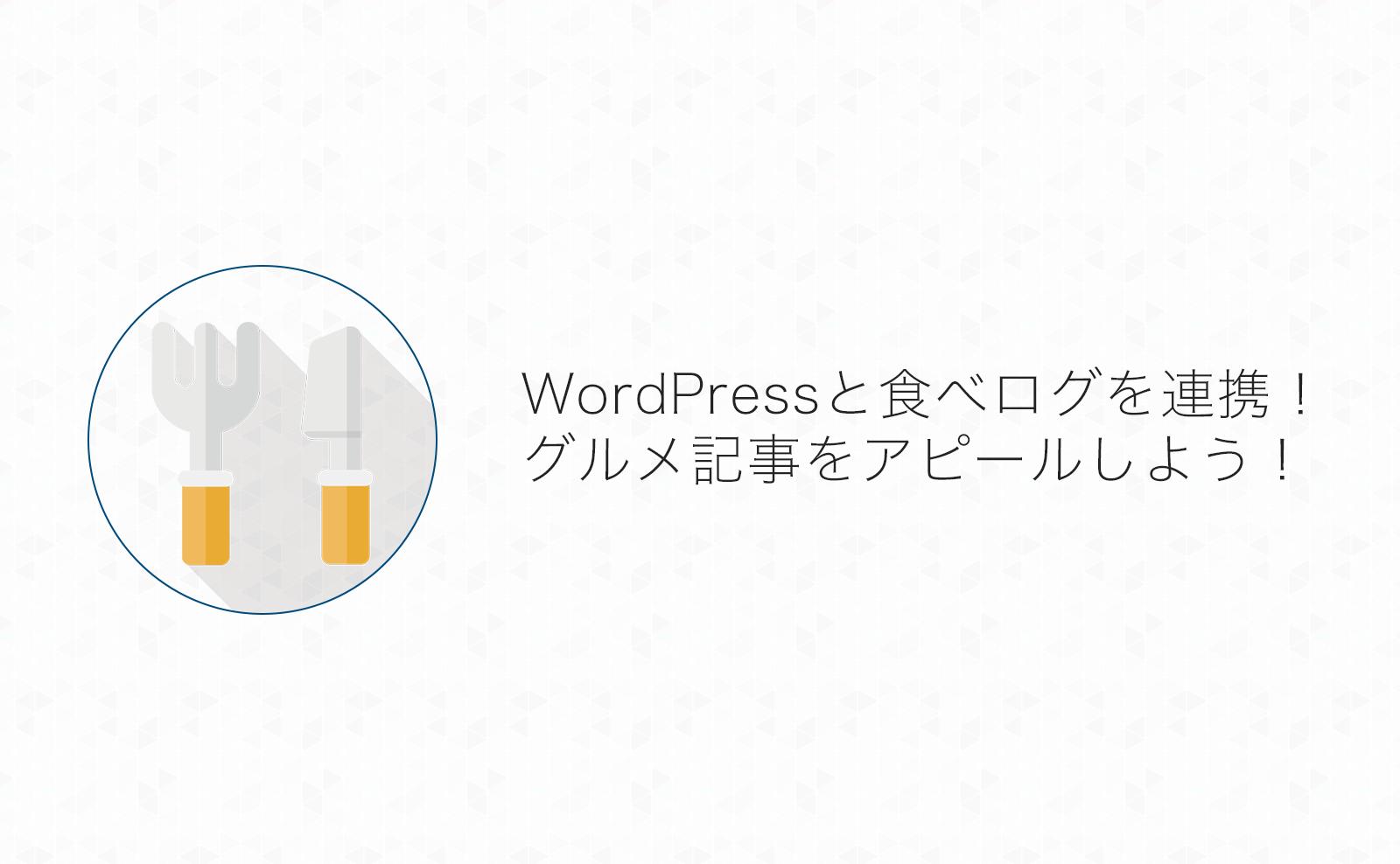 WordPressと食べログを連携してグルメ記事のPVアップ!?トラックバック投稿する方法まとめ