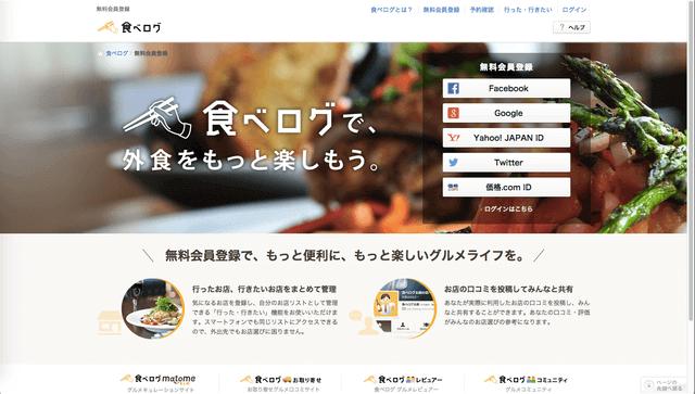 まずは食べログのアカウント登録をする。無料アカウントでもOK!SNS連携をすれば情報を入力する手間が省ける