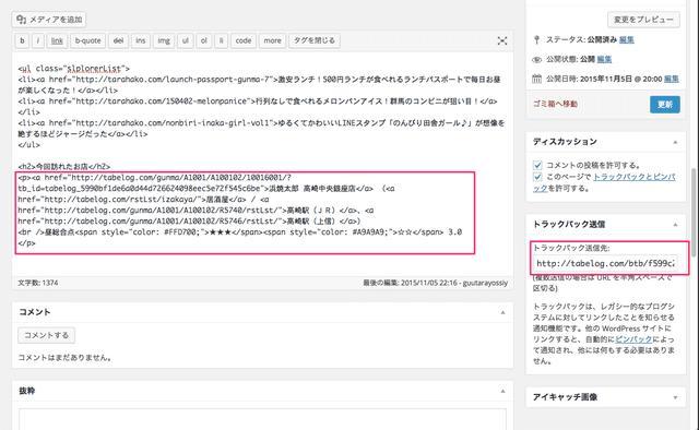 取得したHTMLタグとトラックバックURLをブログの記事に追加する