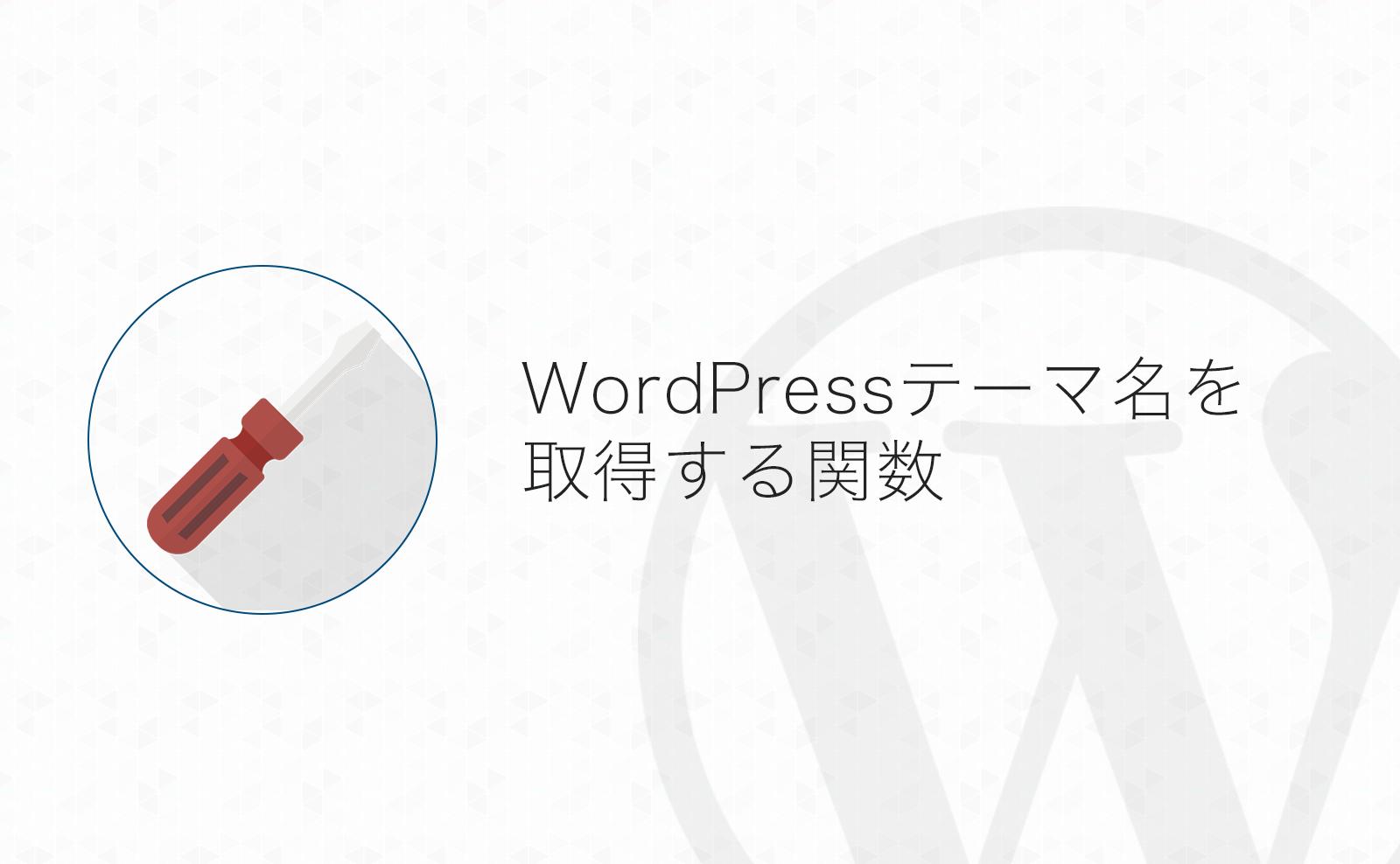 【WordPress】現在使っているテーマの名前を取得・表示する方法