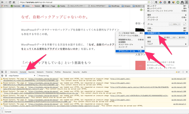 Chromeの要素の検証で混在コンテンツになっていないか確認する