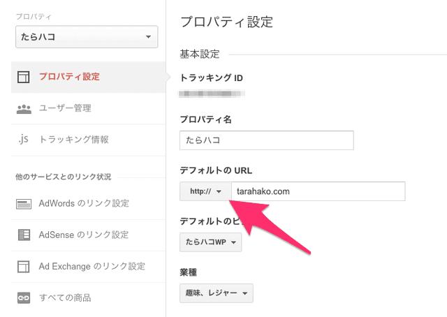 Google Analyticsの設定を変更