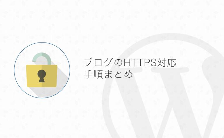 【WordPress】ブログ環境をHTTPS対応!チェックリストとやった事総まとめ