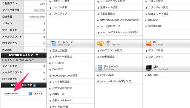 エックスサーバーのサーバーパネルからドメインを選択