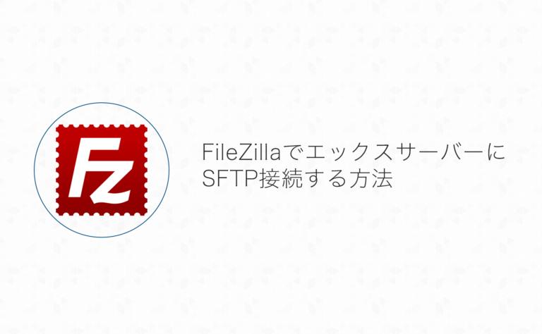 エックスサーバーにFileZillaでSFTP接続する方法