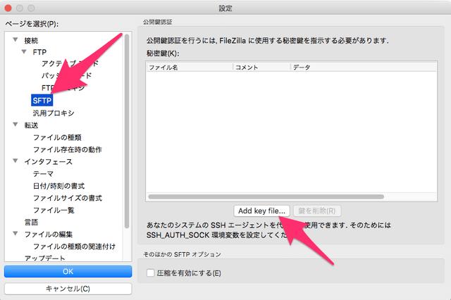 メーニュー内のSFTPの項目を選び、Add key fileボタンを押します