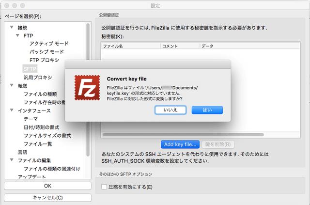 鍵ファイルをFileZillaで使える形式に変換します