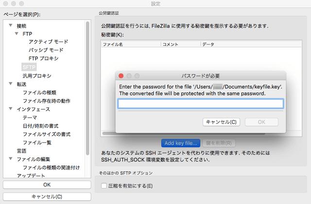 SSH設定した際に入力したパスフレーズを入力します