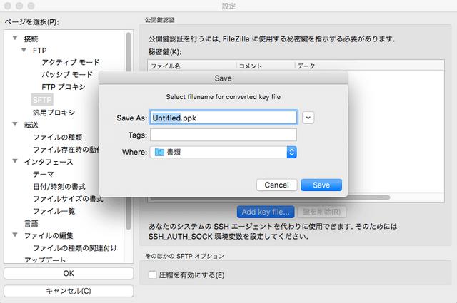 変換した鍵ファイルを保存する