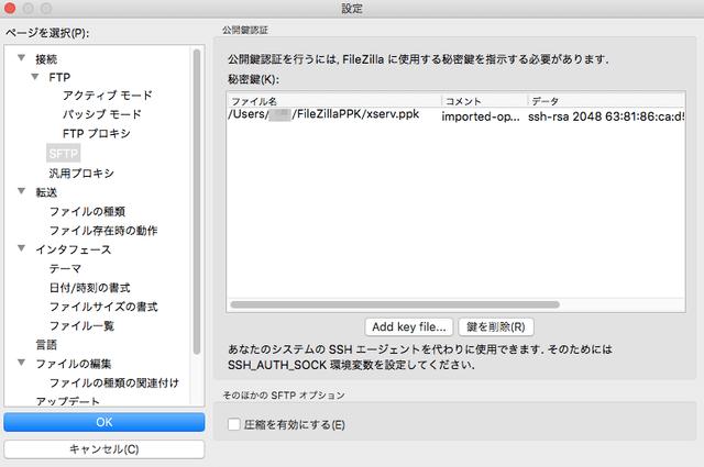 変換したファイルを保存したらOKで設定を終了する
