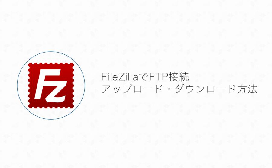 FileZillaでサーバーにFTP接続する方法、ファイルのアップロード・ダウンロード方法