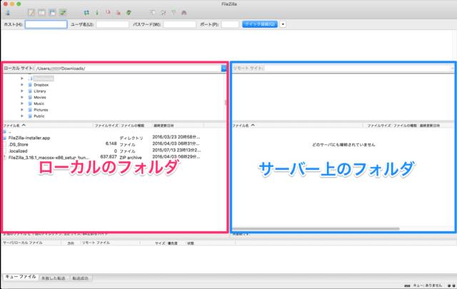 FileZilaで重要な部分は中央の段の左がPC側、右がサーバー側のファイルを表示する
