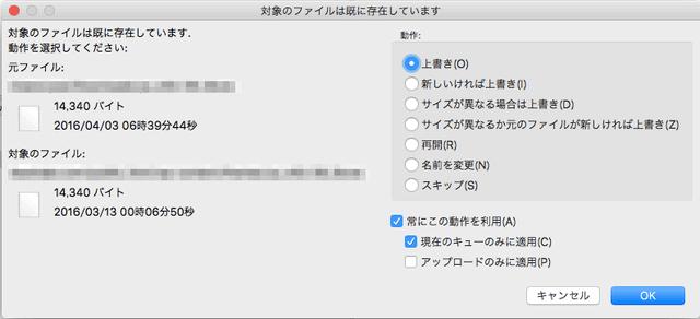 ファイルの上書きをする場合、まとめてアップロードしている場合は現在のキューに上書き設定を適用する