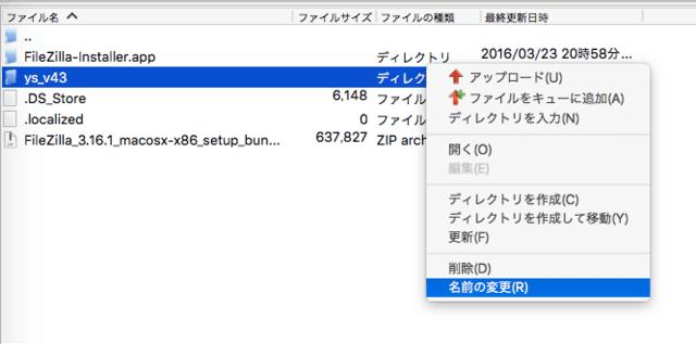 FileZilla上で名前の変更もできるので非表示ファイルのリネームが楽になる