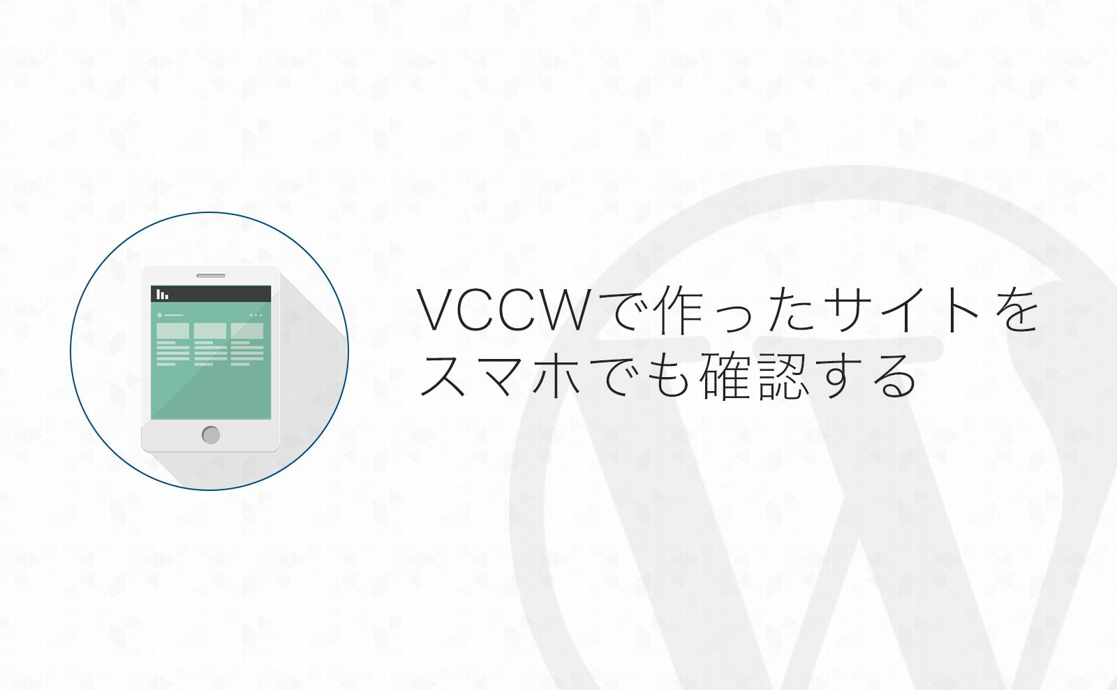 【WordPress】VCCWで製作中のサイトをスマホで確認する方法