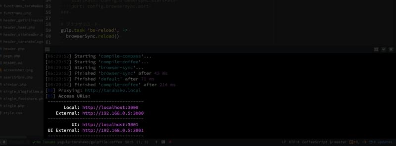 BrowserSyncで立てた仮想WEBサーバーのアドレスにアクセスする