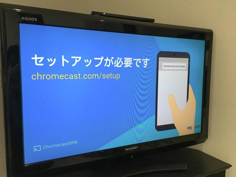 テレビにつなげたらChromecastのセットアップを始めます