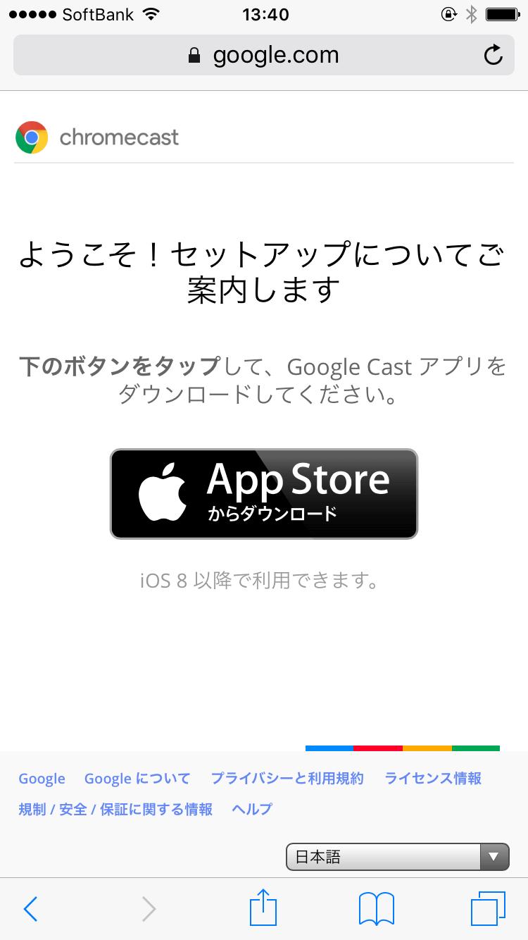 Chromecastのセットアップアプリをダウンロード