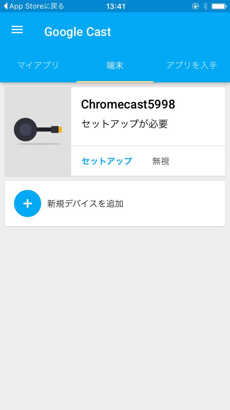 セットアップするChromecastを選ぶ