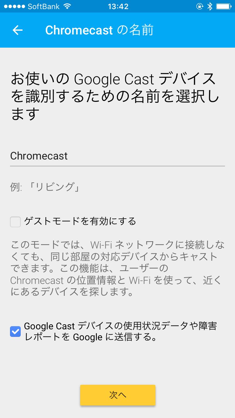 Chromecastに名前を付ける