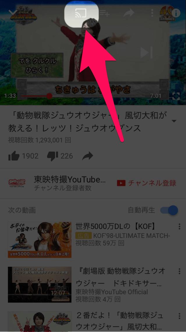 Chromecastで見たい動画を選ぶ