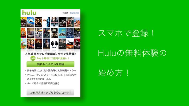 スマホでOK!Huluの登録方法と無料体験を始めるまでの流れ