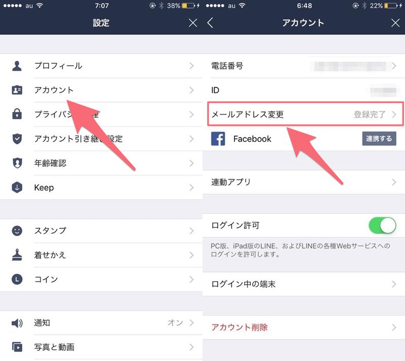 LINEの設定→アカウントからメールアドレスとパスワードの設定をしておきます