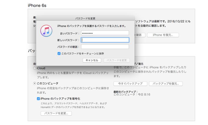 iPhoneのパックアップを作成するときのパスワードは絶対に忘れないように!
