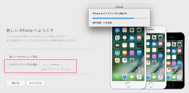 新しいiPhoneをバックアップから復元していきます