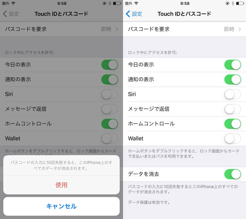 iPhoneでパスコード10回ミスで全データ削除する設定を有効にする