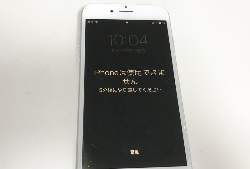 さらにパスコードを間違え続けると5分iPhoneがロックされます