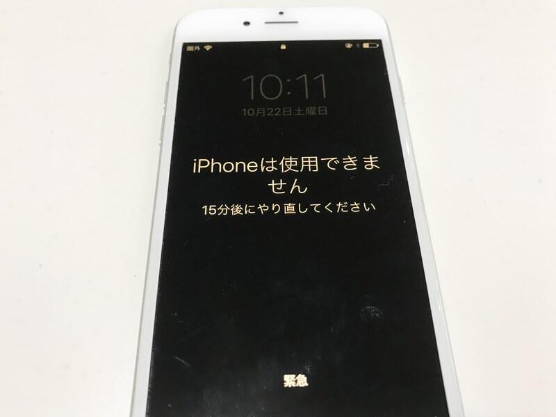 さらに間違えるとiPhoneが15分ロックされます
