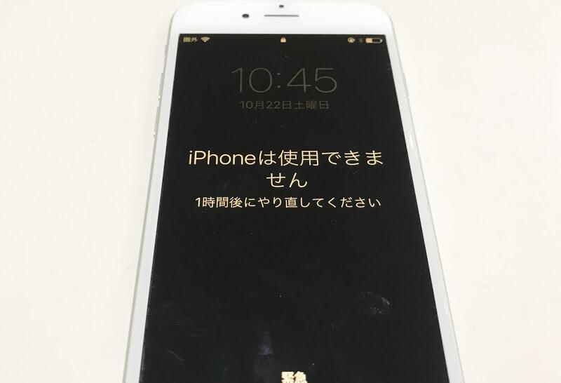 さらに間違えると1時間iPhoneがロックされました
