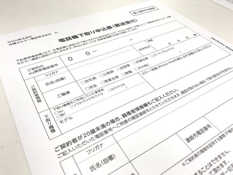 電話機下取り申込書を記入する