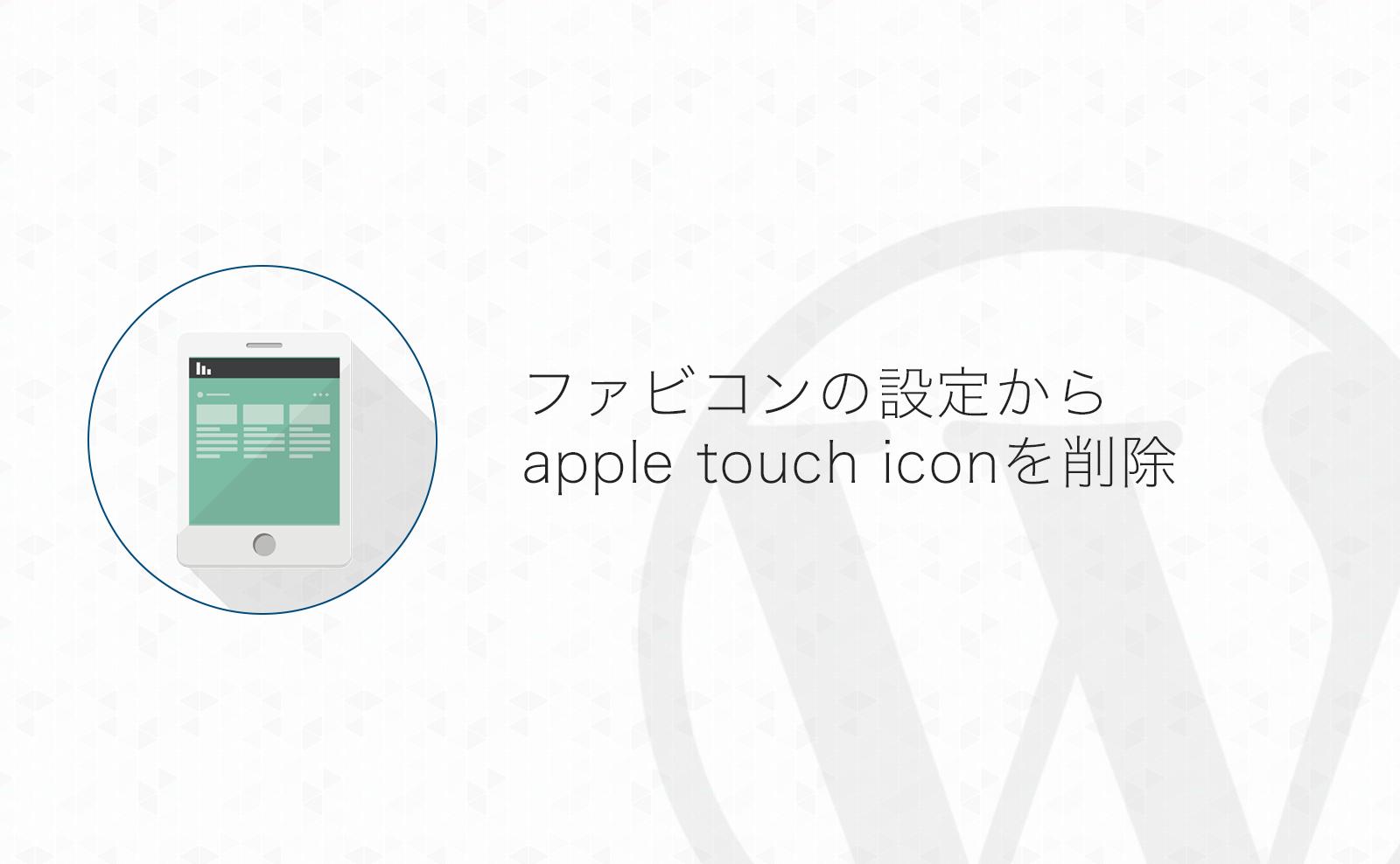 【WordPress】カスタマイザーで設定したサイトアイコンからapple touch iconのタグを削除する方法